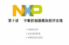 nxp-lpc111x-tutorial10