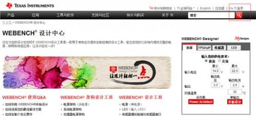 webench-design-tools3