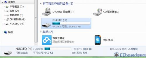 STM32F302R8 Nucleo安装盘