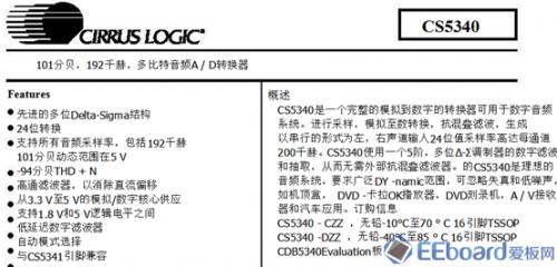 胜力光电CS5340简介