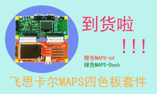 【MCU开发必看】飞思卡尔携万利推出MAPS四色板套件 爱板网已到货