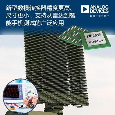亚德诺(ADI)推出高精度新型数模转换器AD9164