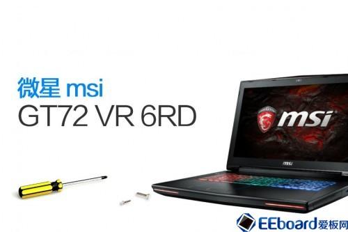 带你探秘首款GXT1060笔记本内部!