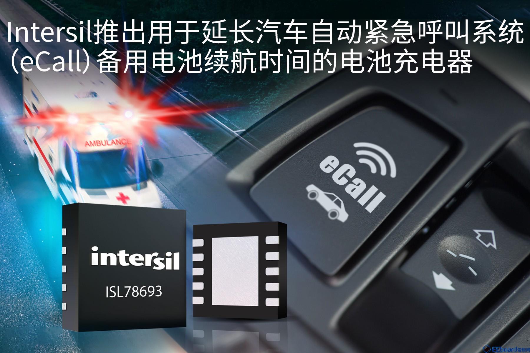 Intersil推出单芯锂电池充电器——ISL78693