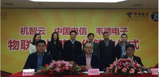 机智云、中国电信、韦德电子结盟助推物联网产业创新转型