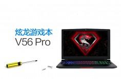 V56 Pro-1