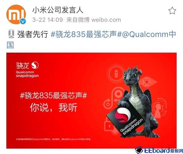 小米将是国内首个推出搭载骁龙835芯片的手机的厂商