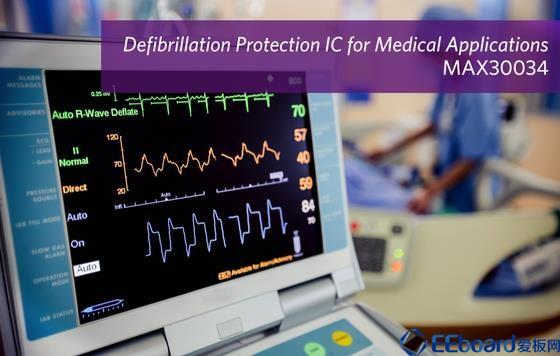 Maxim最新推出除颤脉冲和ESD保护器件,为医疗应用保驾护航,漏电流减小100倍