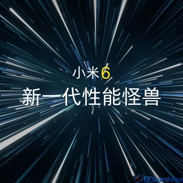 小米6发布:骁龙835/标配6GB内存