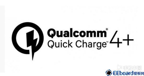 高通QC 4+快充发布 充电更快/温度更低