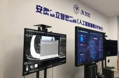 人工智能辅助医疗中心