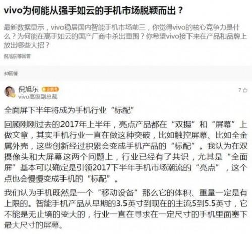 vivo 副总裁倪旭东谈「全面屏」