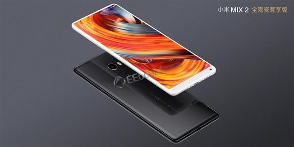 3299元起 小米MIX2今日开卖!等iPhone X还是它?