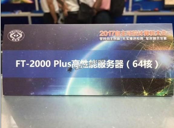 自主新超算天河3号曝光:处理器完全抛弃Intel,或用上国产飞腾FT2000系列处理器产品