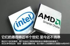 Intel和AMD