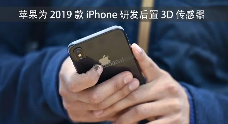 苹果正在为2019款iPhone 研发一种后置3D传感器系统