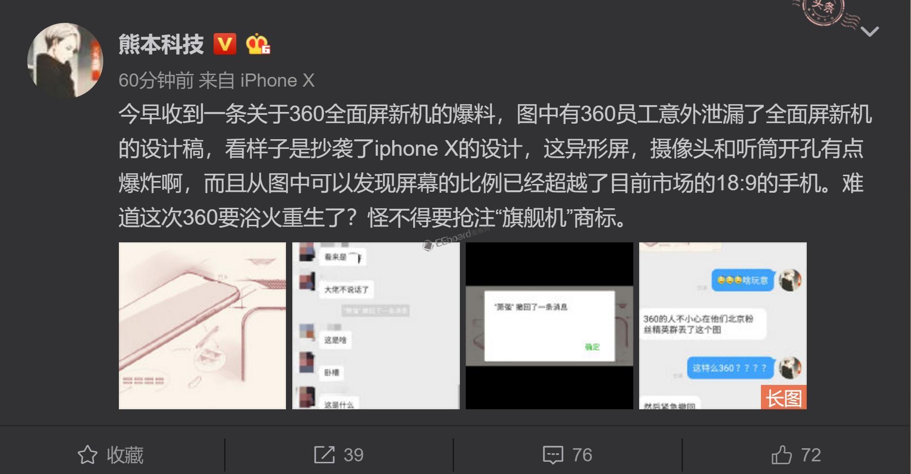 勁爆!360全面屏新機設計稿曝光:山寨版iPhone X!