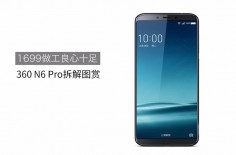 N6 Pro001