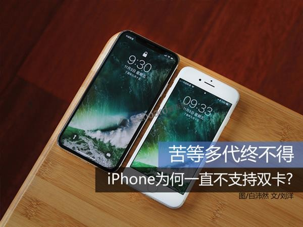 揭秘为何iPhone一直不支持双卡?