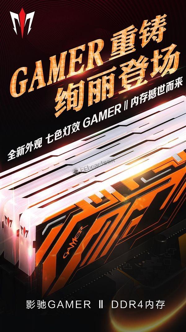 影馳GAMER II內存正式發布:全新燈效,售價666元