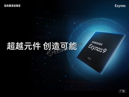 Exynos 9810001