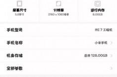 Xiaomi-Mi-7-MIUI-page001
