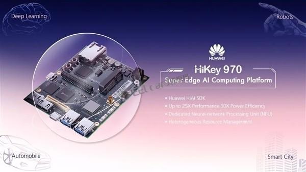 华为发布人工智能开发平台「HiKey 970」,支持主流操作系统和人工智能栈