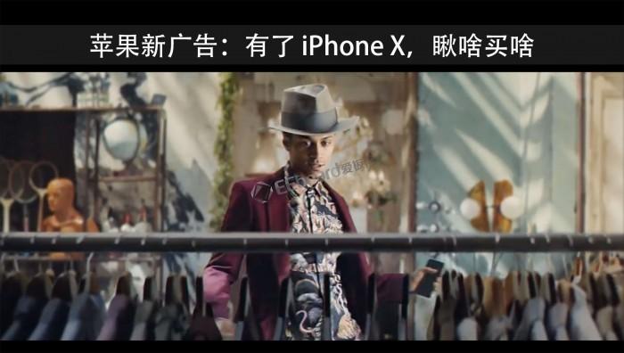 苹果新广告:有了iPhone X 瞅啥就给你买了