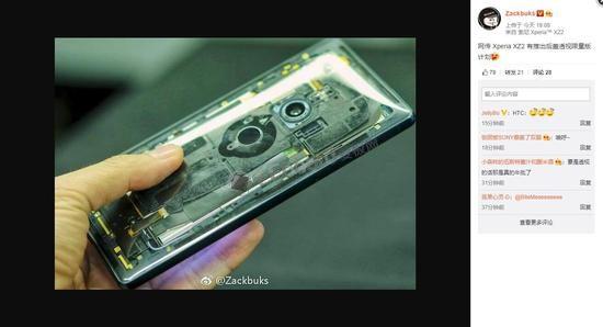索尼推出Xperia XZ2后盖透视限量版:HTC怎么看