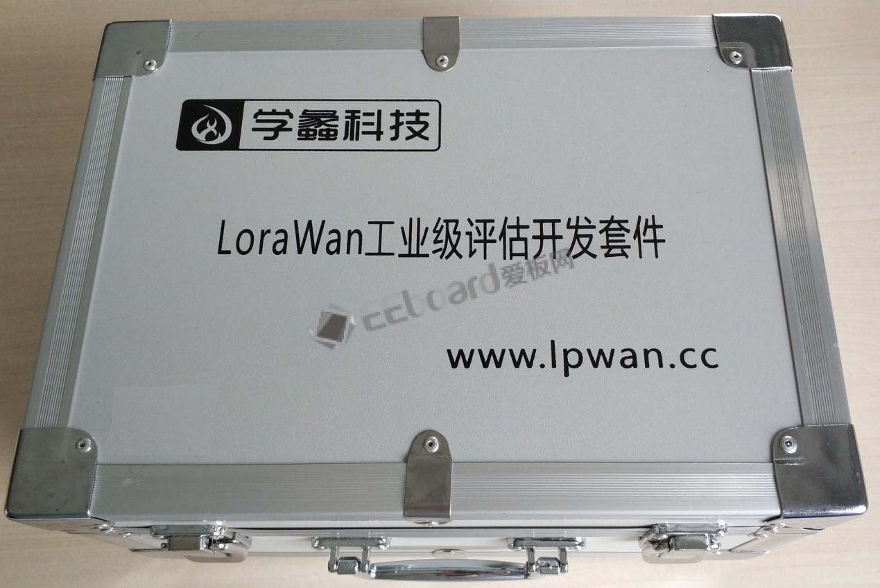 可能是最好的LoRa学习套件了——LoRaWan工业级评估开发套件评测