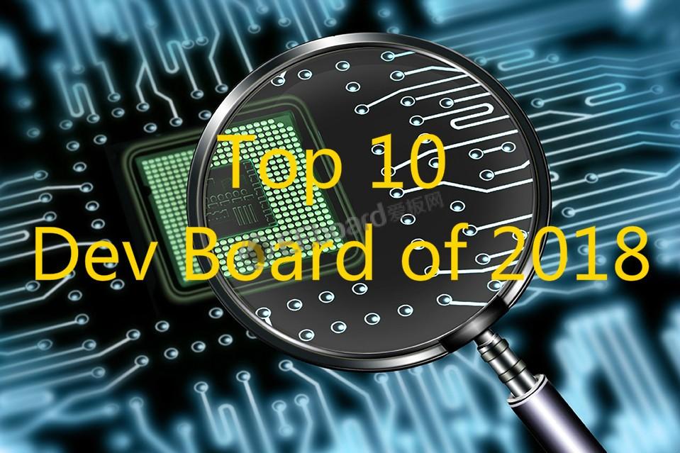 2018国内工程师/创客最值得拥有开发板 Top 10排行