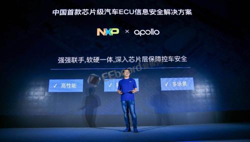 百度Apollo携手推出NXP中国首款芯片级ECU信息安全解决方案