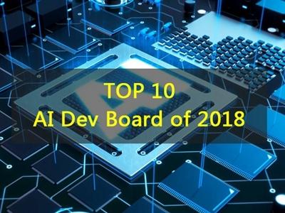 重磅发布!2018年AI开发板Top 10排行