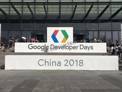 2018谷歌开发者大会(中国上海),重点布局3个领域为开发者指明方向