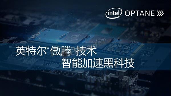 揭秘Intel傲腾加速的秘密:机械盘变SSD