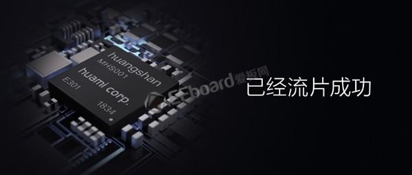 """华米:""""黄山1号""""芯片终端2019年问世 将发重量级新品"""