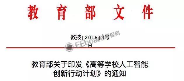 教育部公布35所新增AI本科高校名单