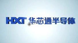 实锤!华芯通公司将于4月30日关闭