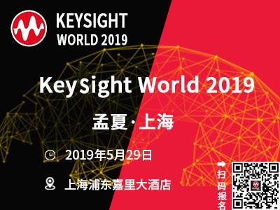 Keysight World 2019 5G測試測量領導者分論壇——挑戰5G,一站配齊