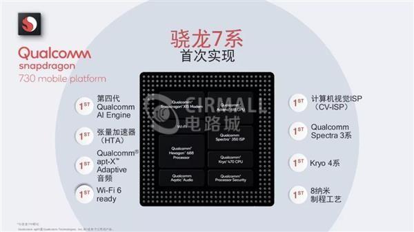 骁龙730 PK 骁龙710,全新性价比霸主SoC问世