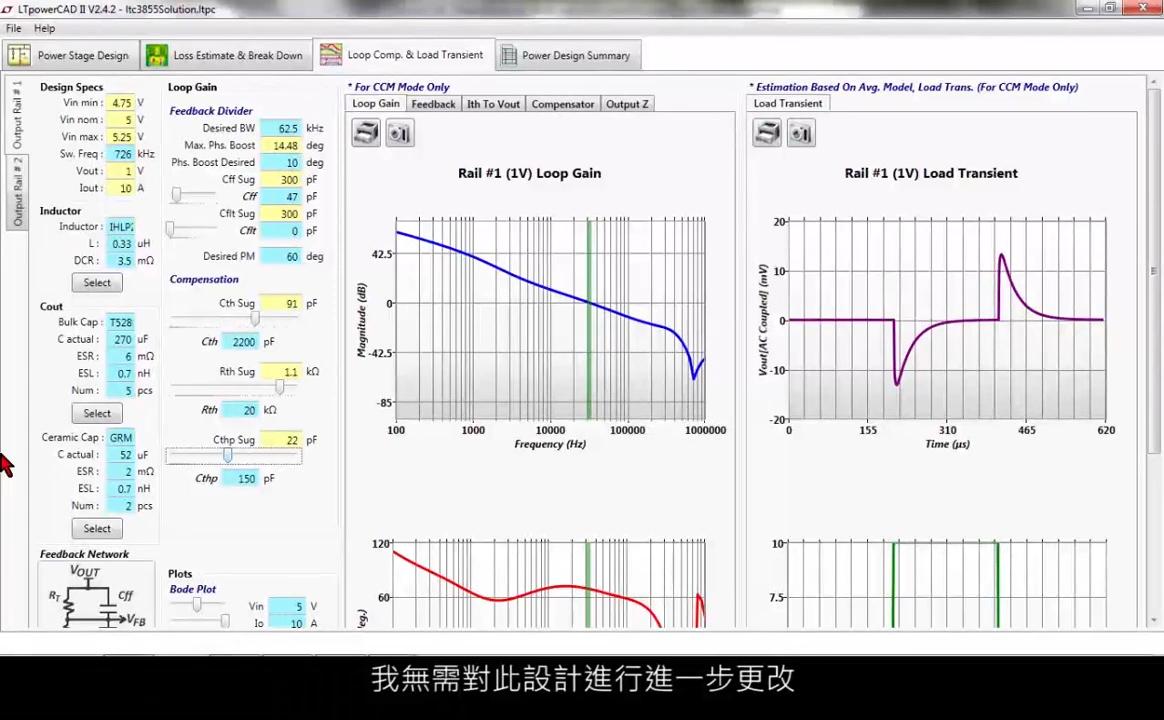 使用LTpowerCAD进行稳定性和暂态响应优化