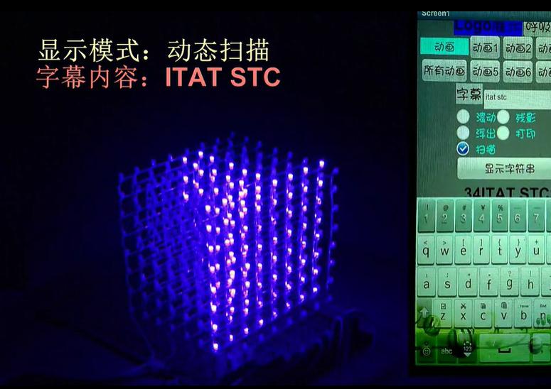 【项目展示】手机蓝牙控制LED光立方