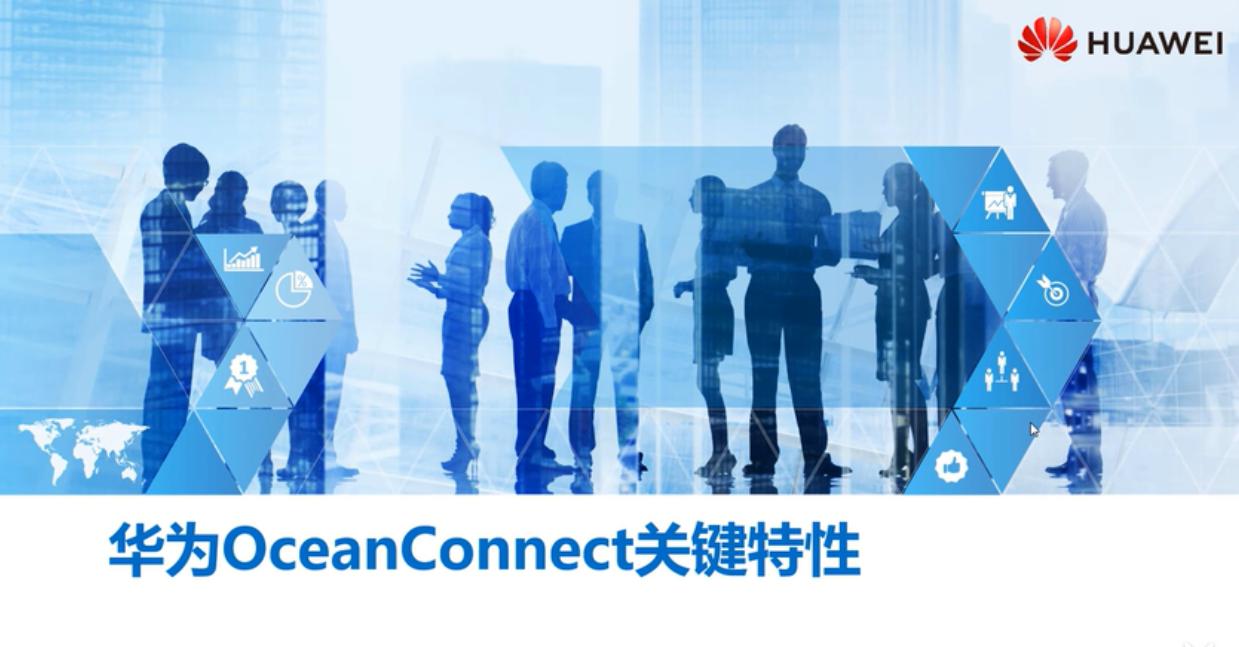 【实战课】华为IoT物联网平台(3)华为OceanConnect关键特性