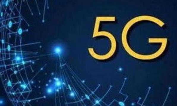 中国重点建设5G到底有何意图?目标是星辰大海?