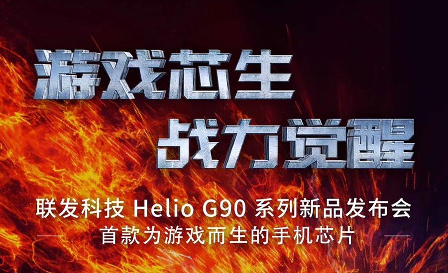 制霸手机性能榜,联发科7nm Helio G90 SoC问世