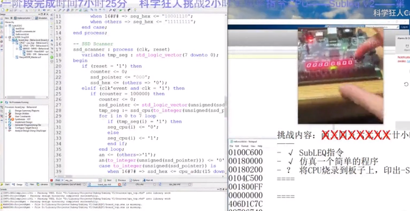 [项目实录]科学狂人挑战两小时制作CPU(附最终代码)