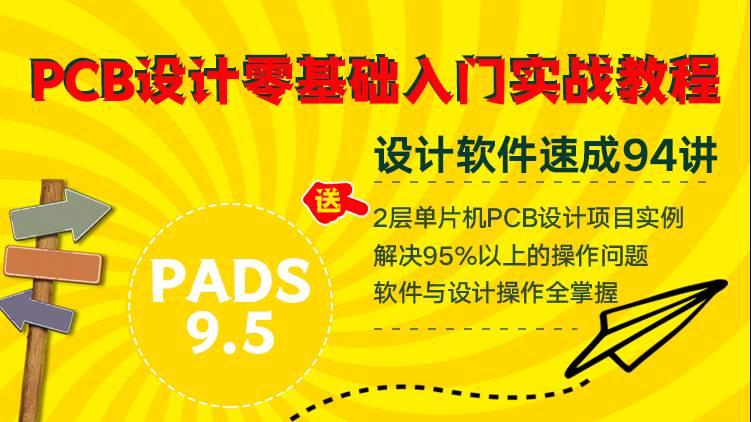 PADS 9.5零基础入门实战?#22363;?>                                        </div>                   <div class=