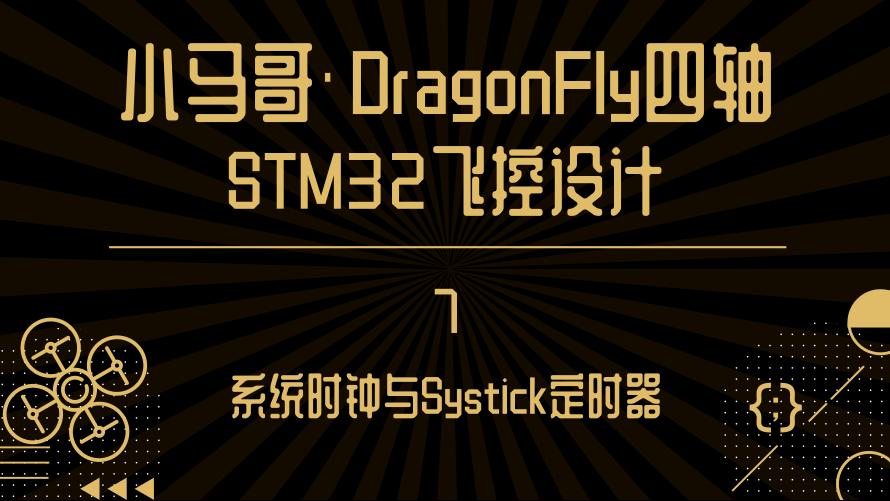 系統時鐘與Systick定時器【小馬哥四軸STM32飛控設計】