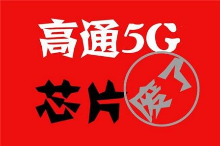 天有不测风云:高通5G芯片废了