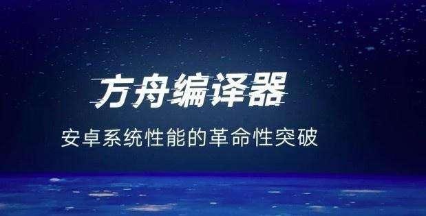 重量級官宣:華為方舟編譯器要正式開源